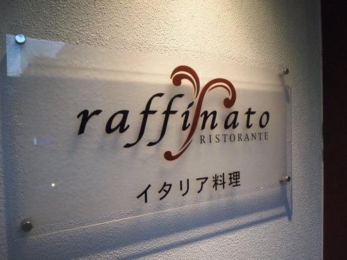 2011 ラッフィナートさん 004.JPG