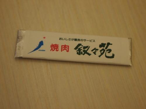 2011 菊水鮓 001.JPG