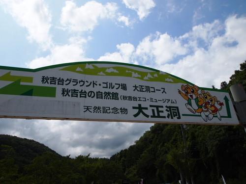 2011 お盆休み 031.JPG
