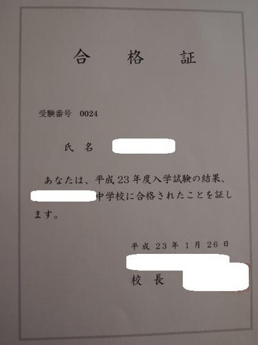 2011 春一番 001.JPG
