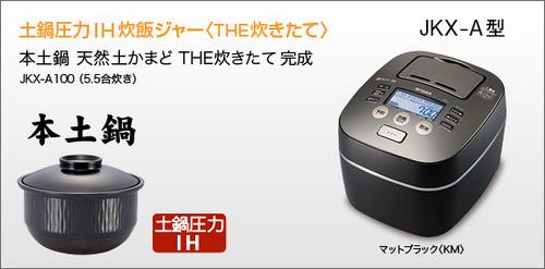 タイガー炊飯器.jpg