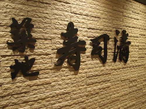 寿司清 001.JPG